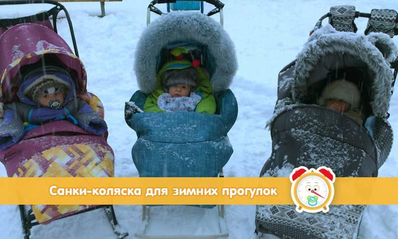 Как выбрать санки для ребенка?   блог дочки-сыночки