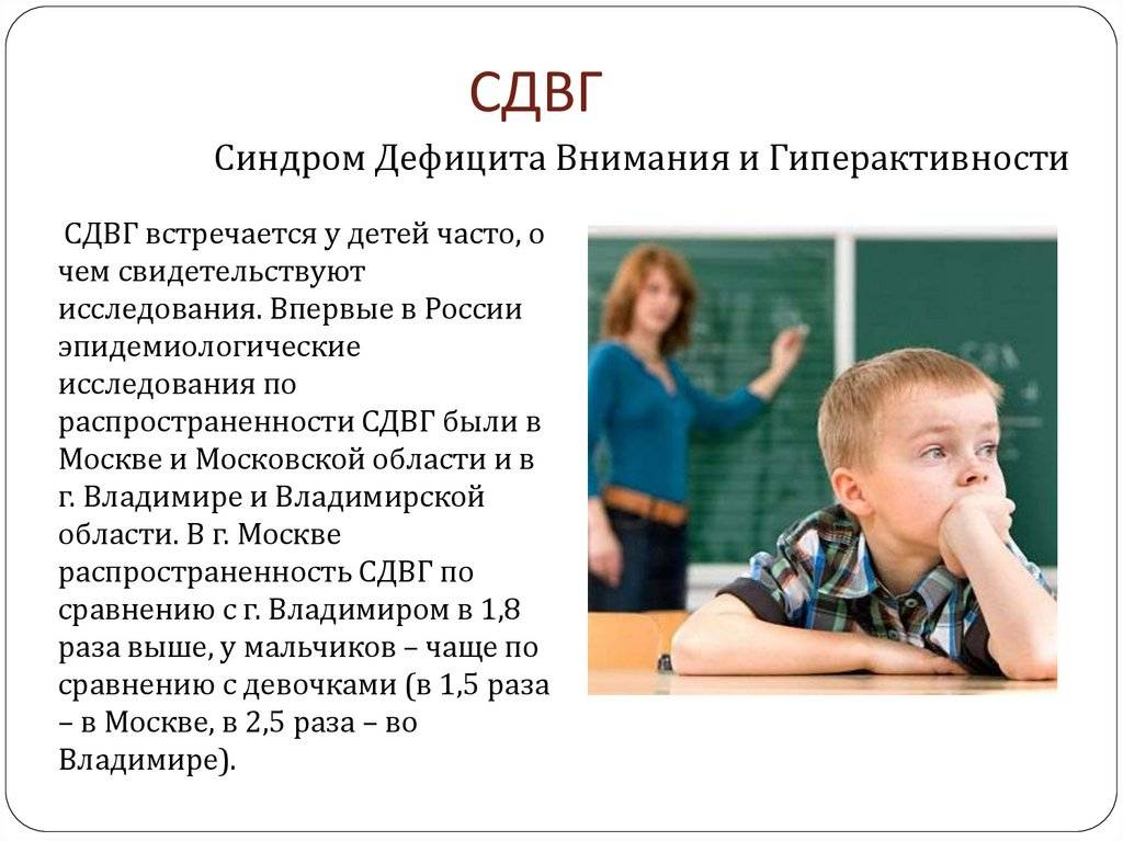 Сдвг у взрослых: симптомы. как происходит лечение синдрома дефицита внимания и гиперактивности