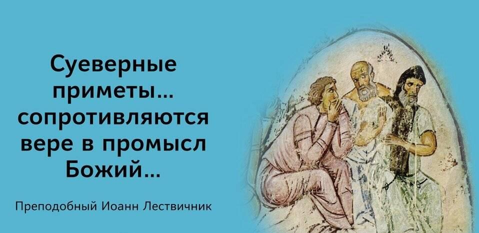 Как православная вера относится к суевериям
