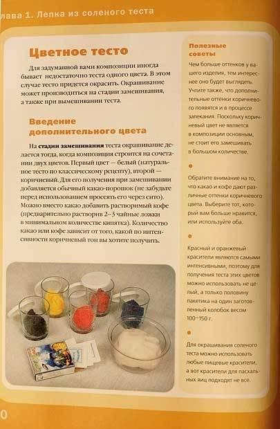 Мастер-класс материалы и инструменты лепка 1001 рецепт соленого теста тесто соленое
