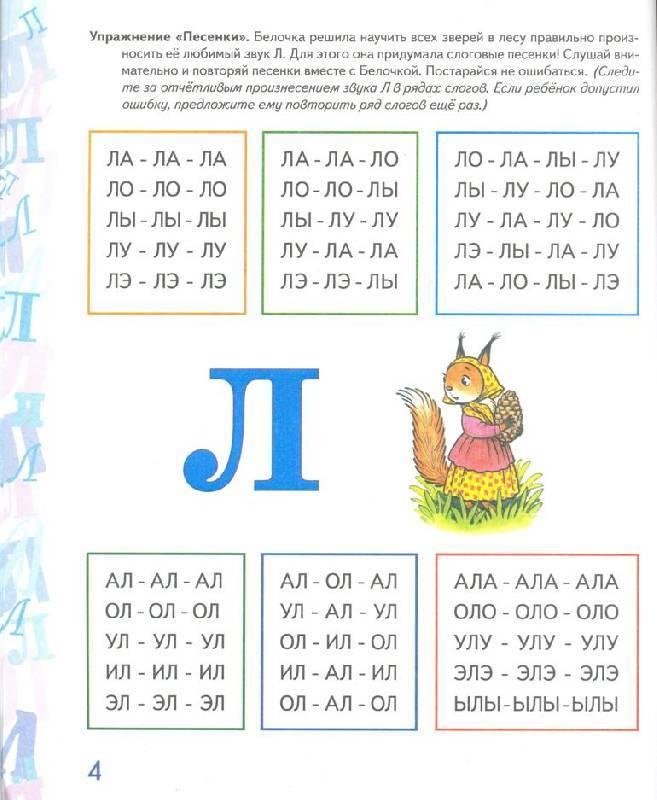 Как быстро научить ребенка говорить букву «р» самостоятельно в домашних условиях?