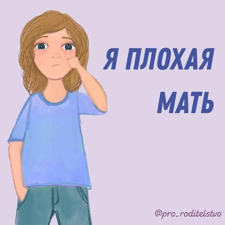 «я – предательница», или комплекс вины у работающей мамы   православие и мир