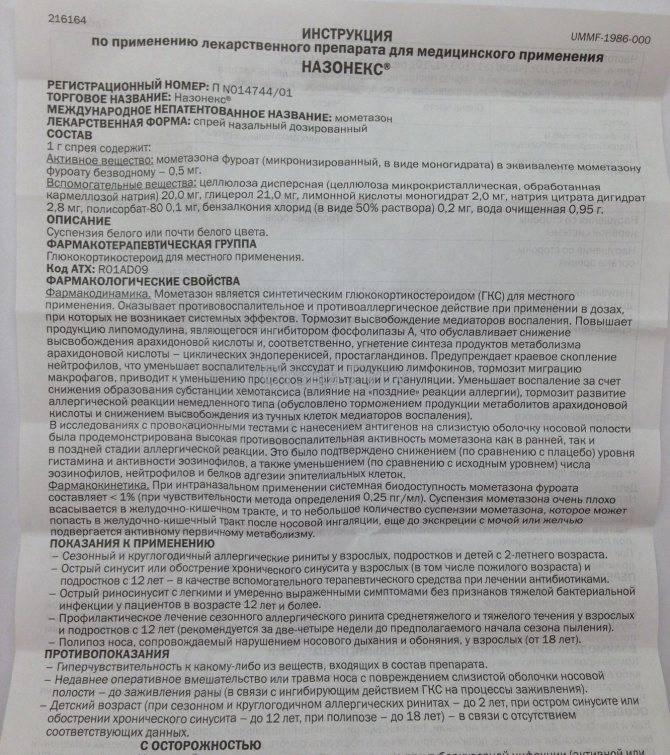 Назонекс для детей при аденоидах: отзывы, комаровский