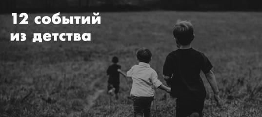 Как наше детство влияет на будущую жизнь. 12 фактов из детства