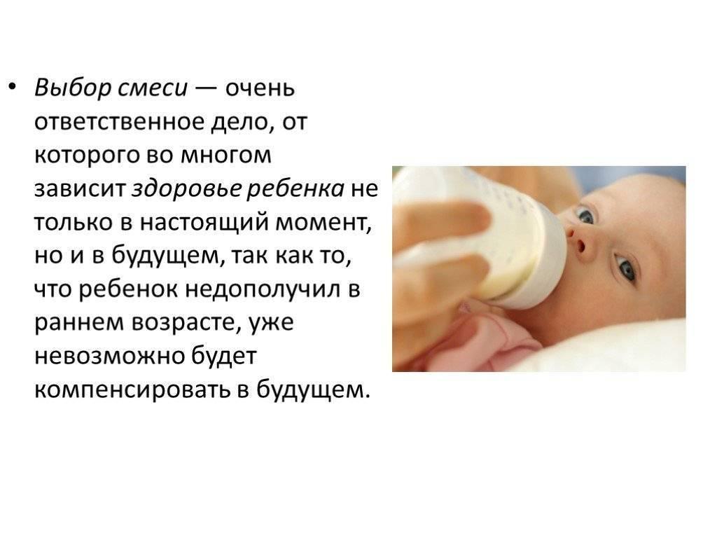 Смешанное вскармливание новорожденных: достоинства и недостатки