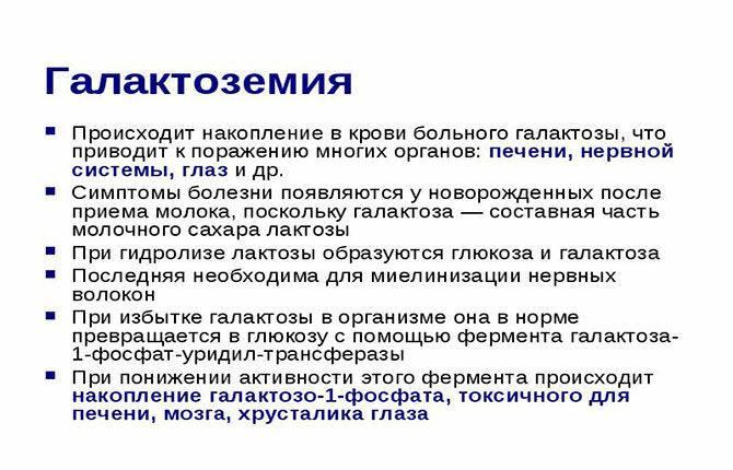 Случай галактоземии у новорожденного ребенка с низкой массой тела | кравченко | медицинский вестник юга россии