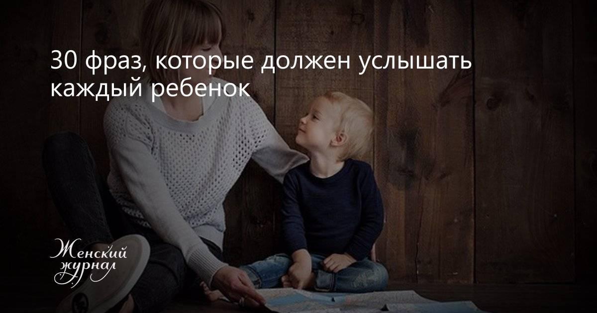 Фразы, которые нельзя говорить ребенку (часть 2) | для подруги