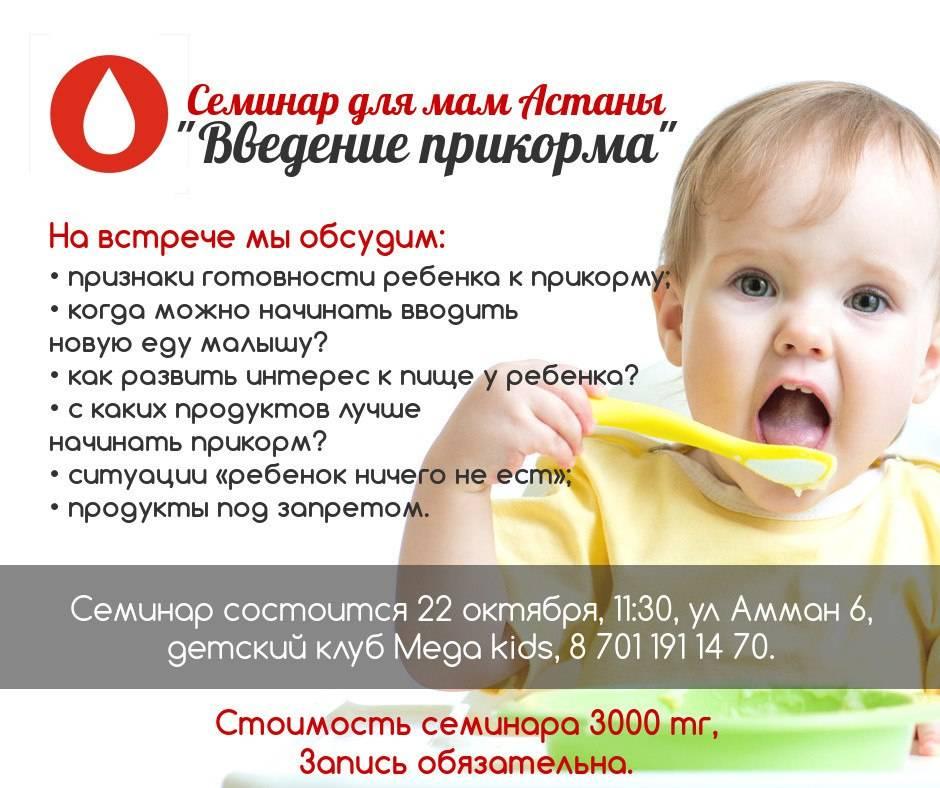 10 признаков, по которым видно что ребенок готов к прикорму