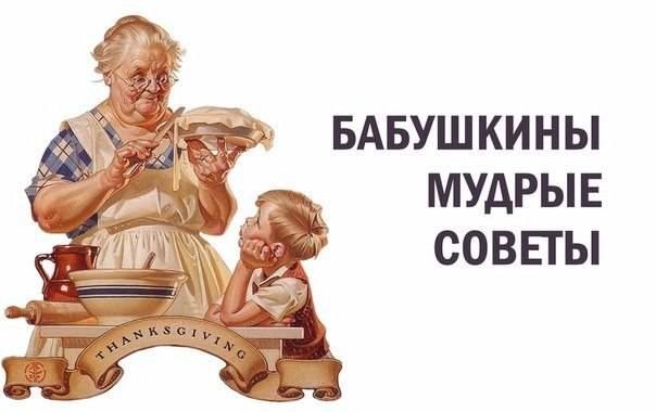 Бабушкины советы по воспитанию, которые безнадежно устарели