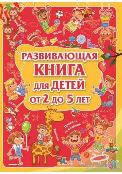 20 лучших книг для детей 3 лет - рейтинг 2020