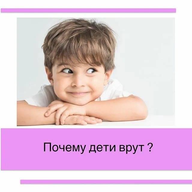Детская ложь: почему ребенок врет? | психосома