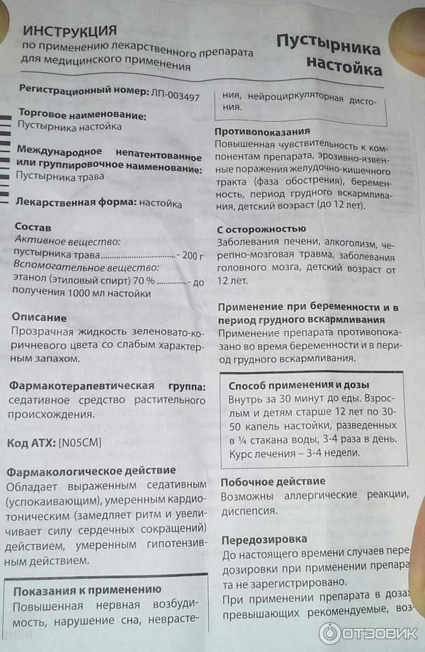 Пустырника экстракт в таблетках: инструкция по применению, цена, отзывы при беременности - medside.ru