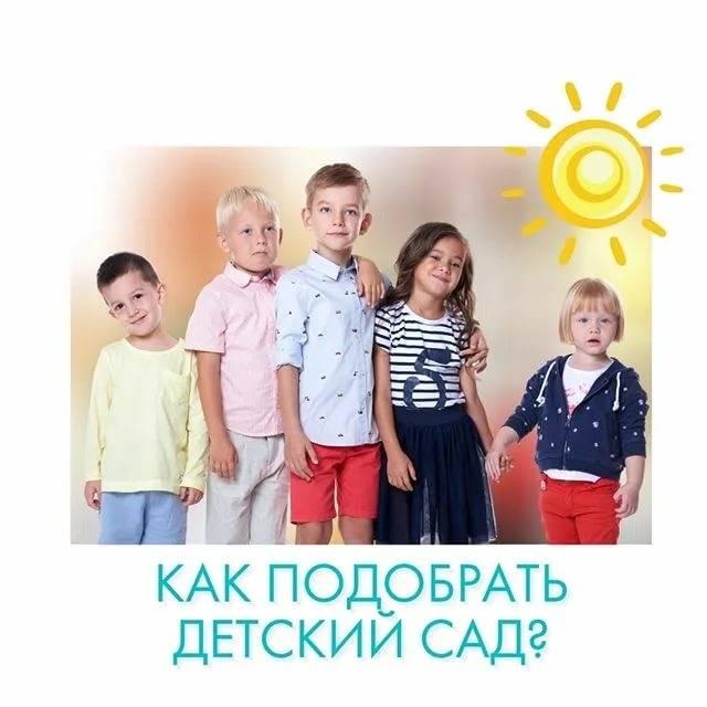 """Выбор детского сада: частный или государственный?, выбор детского сада – """"навигатор образования"""""""