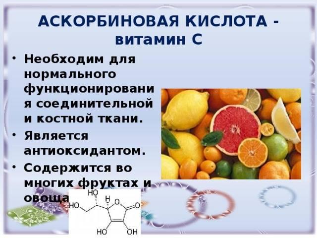 Витамин С для детей: дозировка и применение