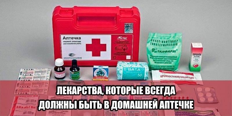 Аптечка путешественника: советы для взрослых и детей