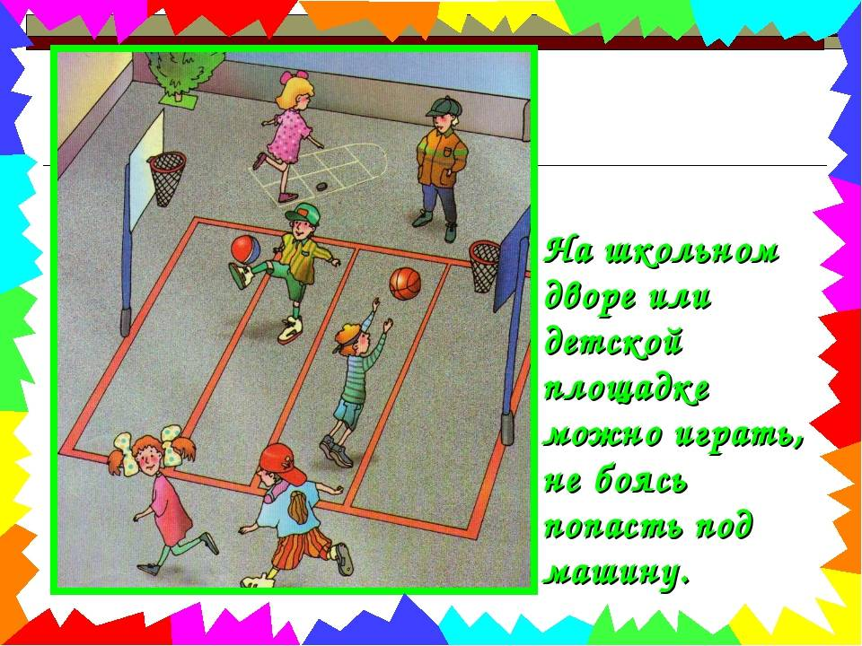 Игры на детской площадке – правила и советы крепкой дружбы