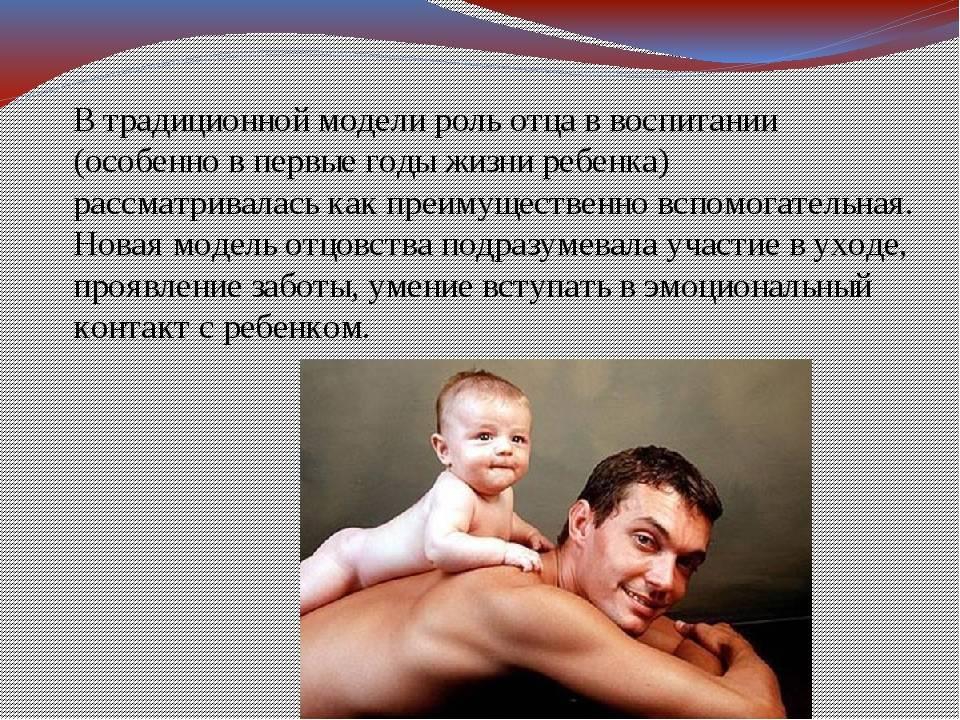 Роль отца в воспитании сына и дочеры - главные особенности