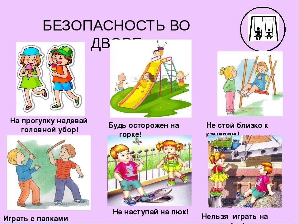 Как вести себя на детской площадке. как научить ребенка правилам поведения на детской площадке