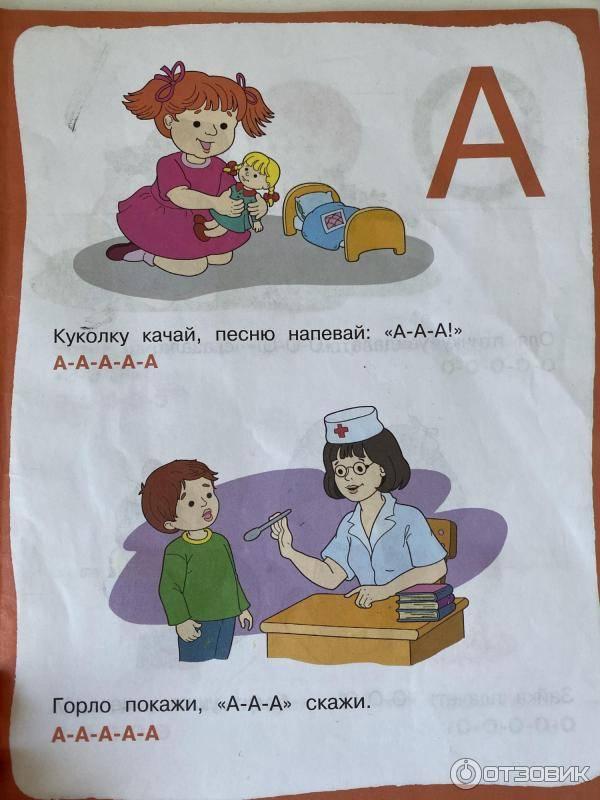 Конспект индивидуального логопедического занятия с неговорящим ребенком 3-4 лет «прогулка по зимнему лесу».