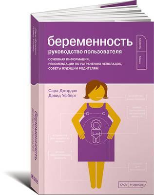 Глава 08. ведение беременности