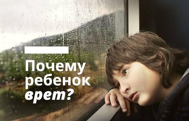 Что делать, если ребенок врет: 6 советов. почему ребенок обманывает