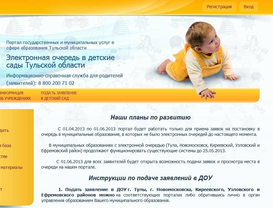Как и где встать на очередь в детский сад: подача заявки через интернет
