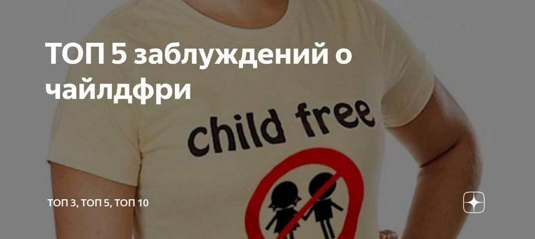 Чайлдфри: почему люди отказываются заводить детей — wonderzine