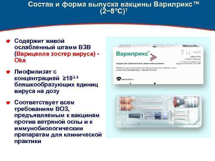Вакцинация детей в москве — цены на прививки | клиника семейный доктор