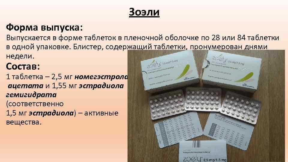 """Таблетка """"силуэт"""": отзывы врачей, инструкция по применению. противозачаточные таблетки """"силуэт"""": отзывы при эндометриозе"""