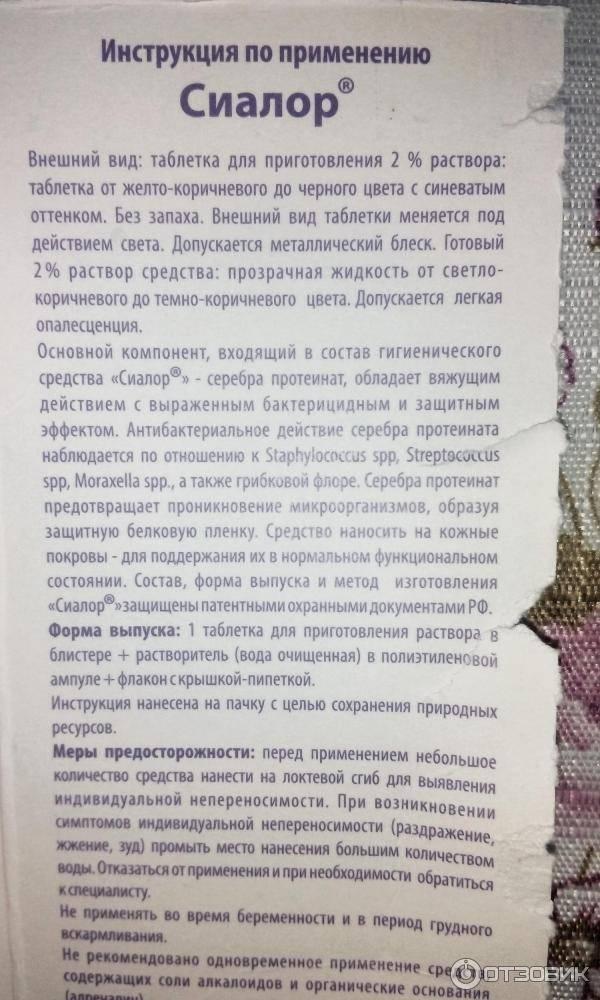 Инструкция по применению лекарственного препарата сиалор рино