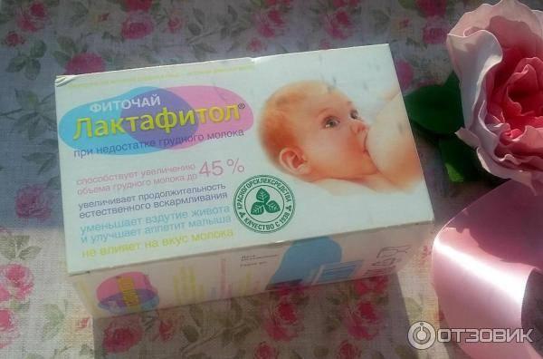 Чай для лактации: какой лучше для кормящих мам