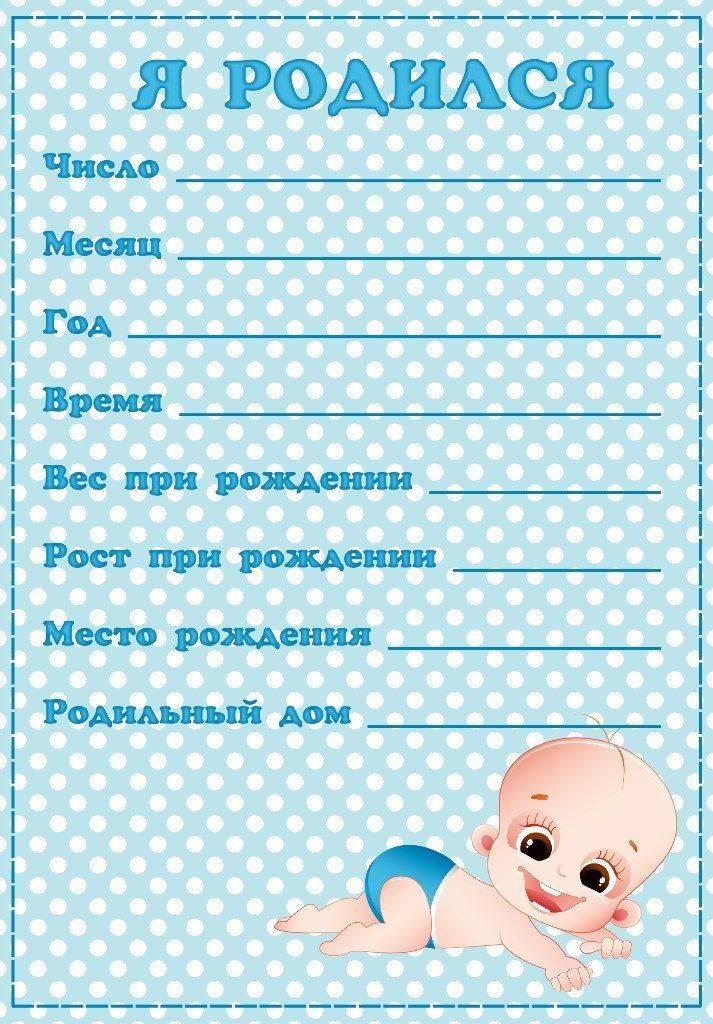 Паспорт для новорожденного | respect66.ru