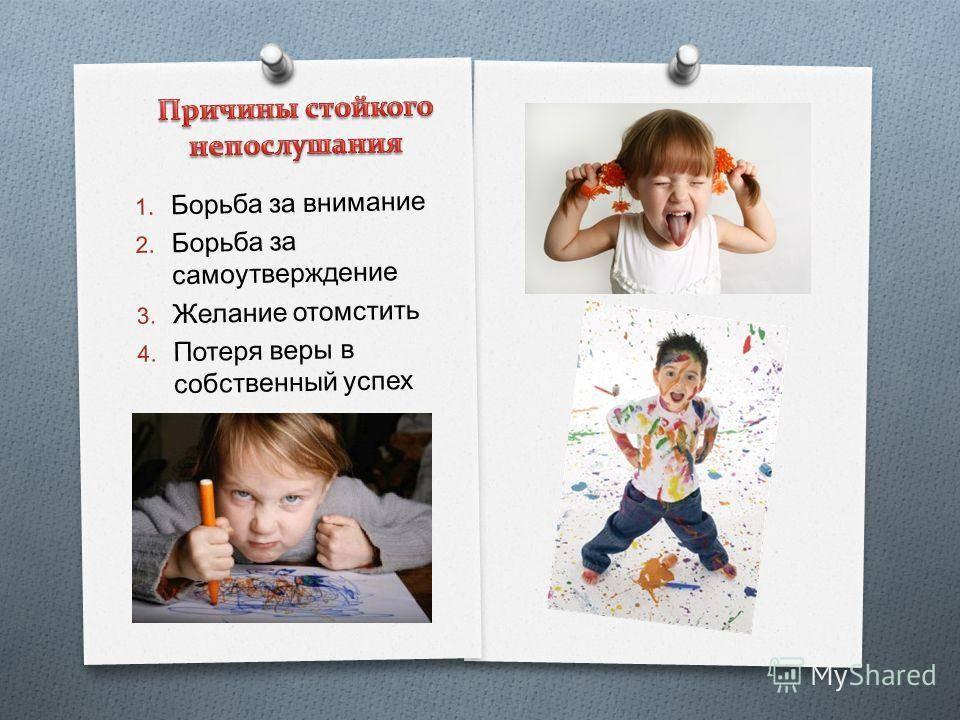 Что делать если ребёнок нервный и непослушный в 2-3 года