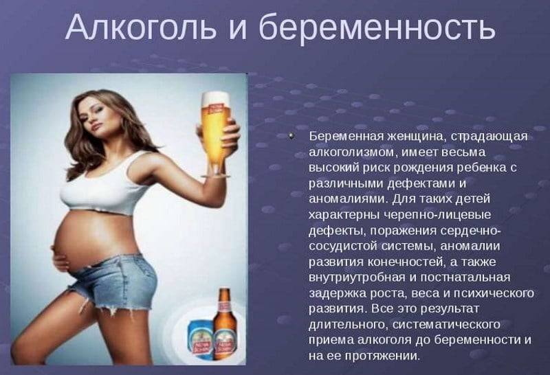 Лекарства при беременности
