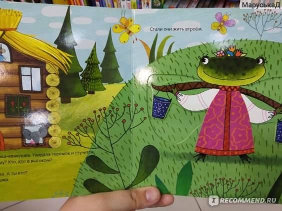 Интерактивная игра «в гостях у сказки» для детей младшего дошкольного возраста