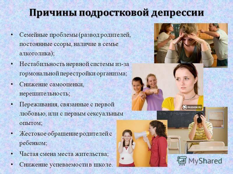 """Как преодолеть кризис подросткового возраста — советы для родителей - интернет проект """"усыновите.ру"""""""