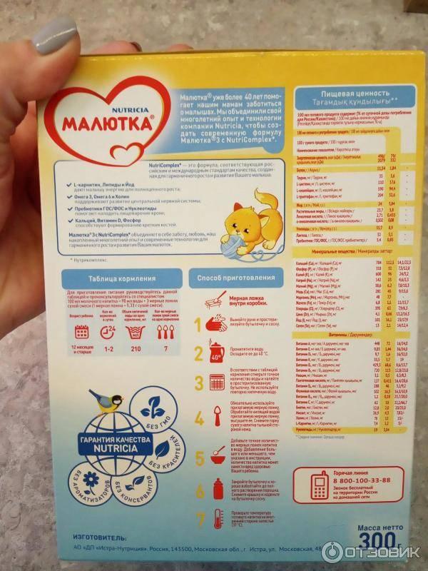 Молочные смеси [1980 мазурин а.в. - учебное пособие по питанию здорового ребенка]