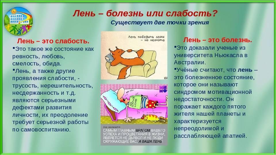 Системно-векторная психология .  почему дети такие ленивые?