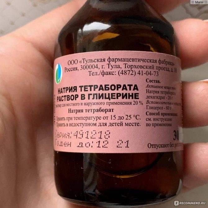 Лечение кандидозного стоматита