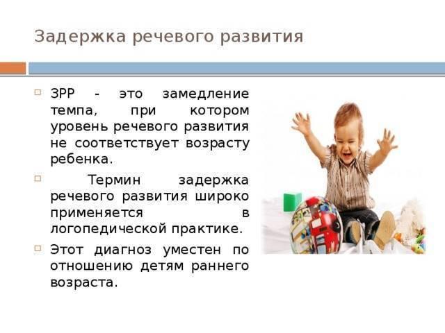 Задержка речевого развития у ребенка - 7 ошибок родителей
