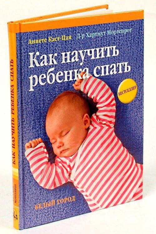 4 метода развития навыков самостоятельного засыпания и крепкого сна   parents