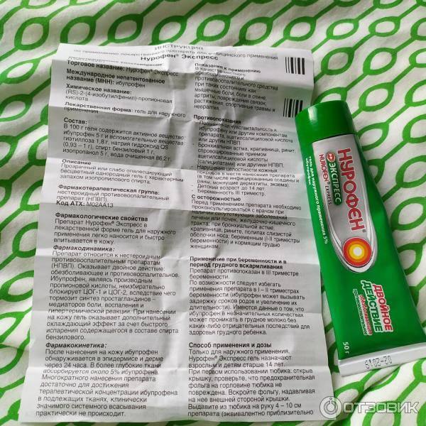 Нурофен экспресс форте. инструкция по применению. справочник лекарств, медикаментов, бад