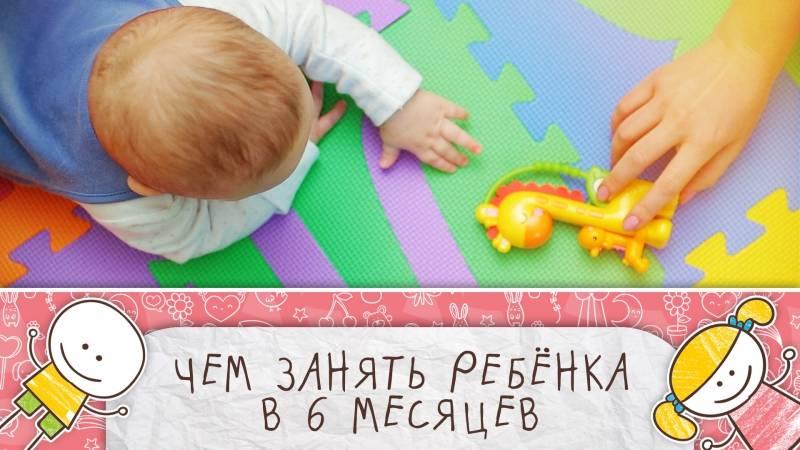 Развитие ребенка в 6 месяцев: что умеет ребенок, питание, вес, рост, комаровский