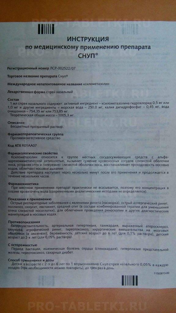 Спрей снуп: инструкция по применению, цена и отзывы. капли в нос при беременности, можно ли? - medside.ru