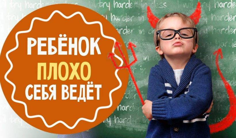 Плохое поведение ребенка. 5 причин плохого поведения детей