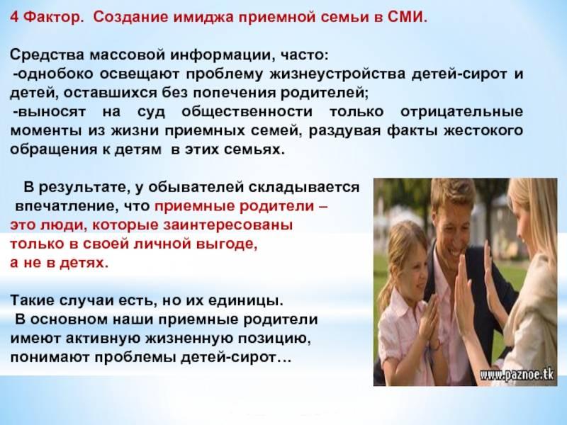 Некоторые специфические риски (примеры). приемный ребенок. жизненный путь, помощь и поддерка