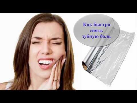 Когда болят зубы. что делать и как снять зубную боль
