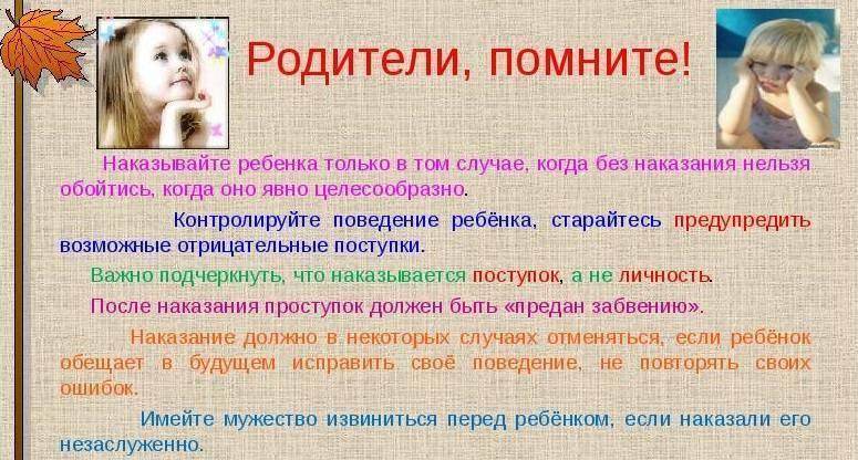 Как нельзя наказывать ребенка?      православие и мир