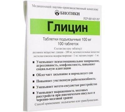 Глицин для детей: инструкция по применению, отзывы комаровского, с какого возраста принимать