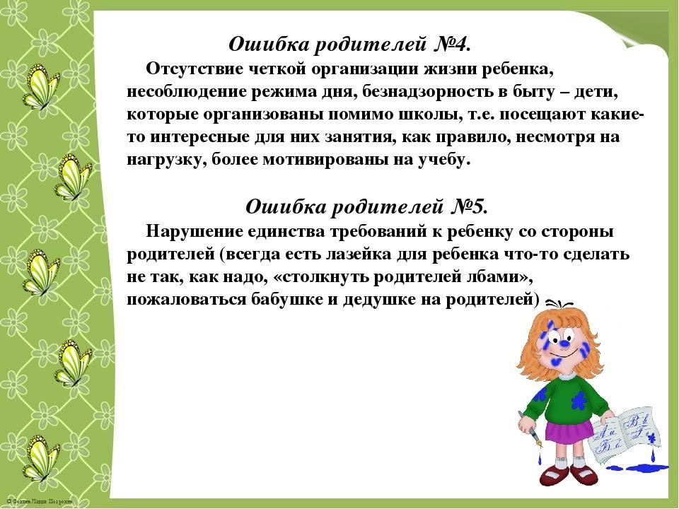Как мотивировать ребенка правильно, рекомендации